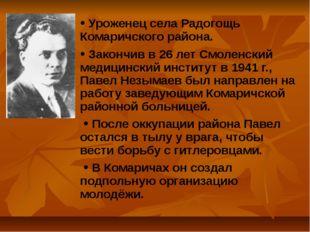 • Уроженец села Радогощь Комаричского района. • Закончив в 26 лет Смоленский