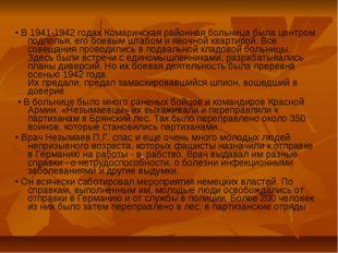 • В 1941-1942 годах Комаричская районная больница была центром подполья, его