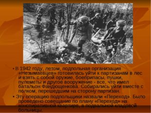 • В 1942 году, летом, подпольная организация «Незымаевцев» готовилась уйти к