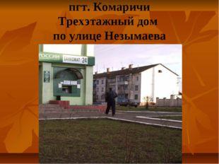 пгт. Комаричи Трехэтажный дом по улице Незымаева