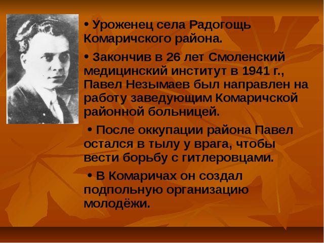 • Уроженец села Радогощь Комаричского района. • Закончив в 26 лет Смоленский...