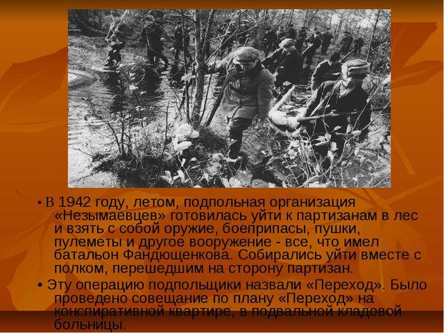 • В 1942 году, летом, подпольная организация «Незымаевцев» готовилась уйти к...