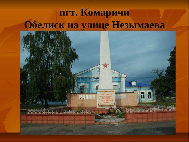 пгт. Комаричи Обелиск на улице Незымаева