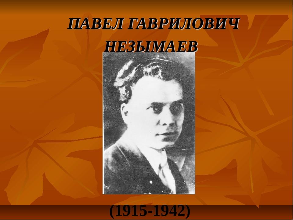 ПАВЕЛ ГАВРИЛОВИЧ НЕЗЫМАЕВ (1915-1942)