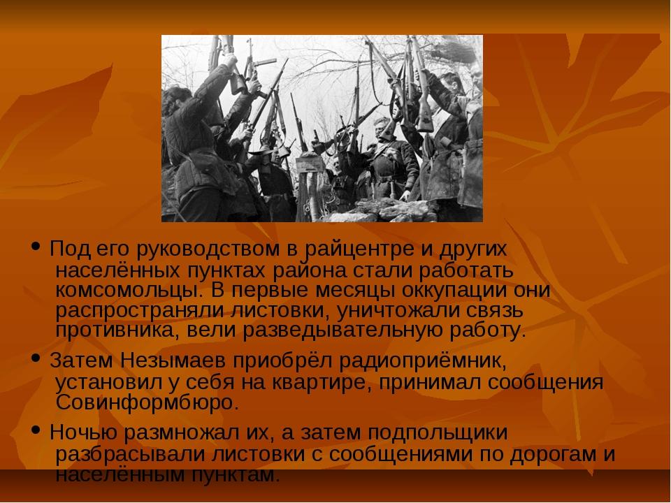 • Под его руководством в райцентре и других населённых пунктах района стали р...