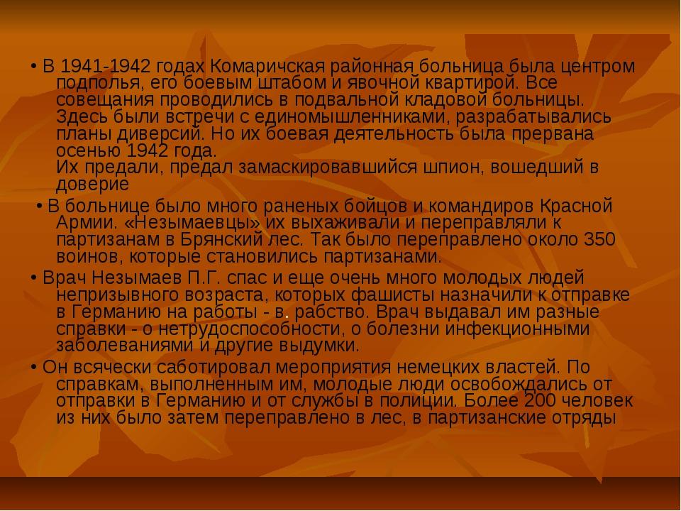 • В 1941-1942 годах Комаричская районная больница была центром подполья, его...
