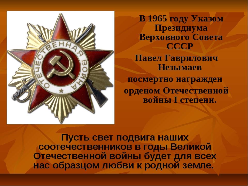 В 1965 году Указом Президиума Верховного Совета СССР Павел Гаврилович Незыма...