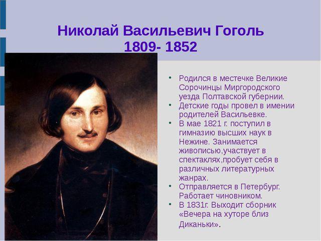 Николай Васильевич Гоголь 1809- 1852 Родился в местечке Великие Сорочинцы Мир...