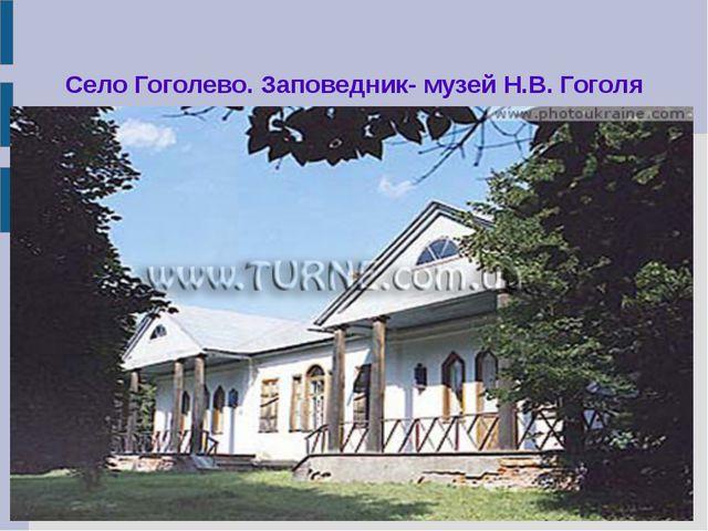 Село Гоголево. Заповедник- музей Н.В. Гоголя