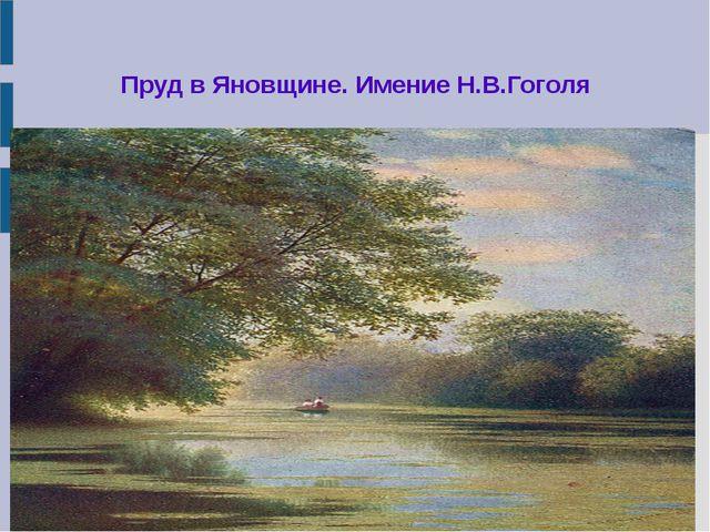 Пруд в Яновщине. Имение Н.В.Гоголя
