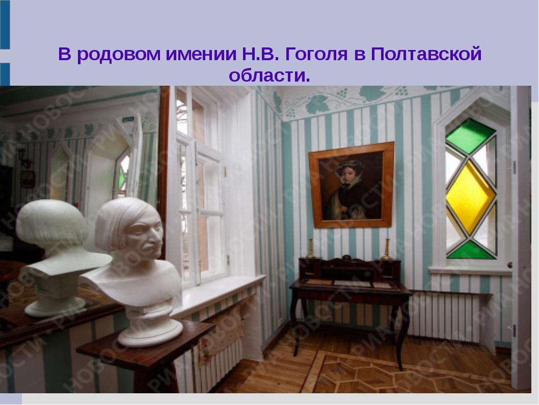 В родовом имении Н.В. Гоголя в Полтавской области.