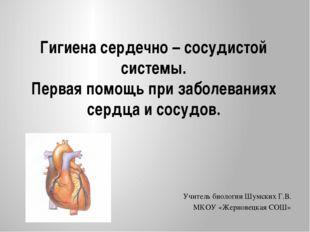 Гигиена сердечно – сосудистой системы. Первая помощь при заболеваниях сердца