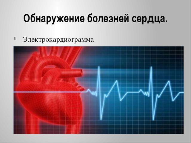 Обнаружение болезней сердца. Электрокардиограмма