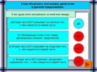 5.Как объяснить постановку двоеточия в данном предложении: а)Вторая часть БС