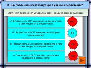 8. Как объяснить постановку тире в данном предложении? а) Вторая часть БСП ук