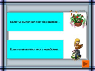 Если ты выполнил тест без ошибок… Если ты выполнил тест с ошибками…