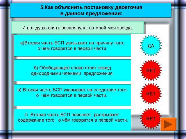5.Как объяснить постановку двоеточия в данном предложении: а)Вторая часть БС...