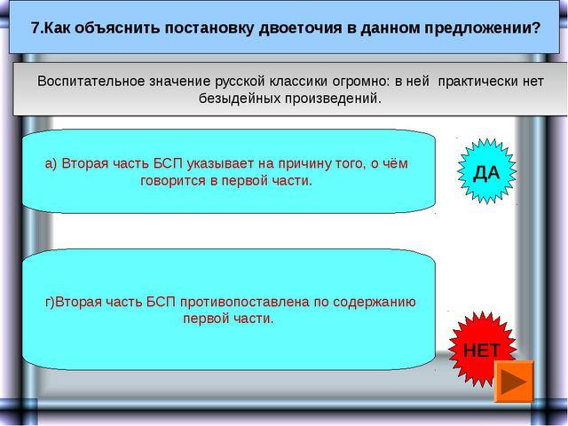 7.Как объяснить постановку двоеточия в данном предложении? а) Вторая часть Б...