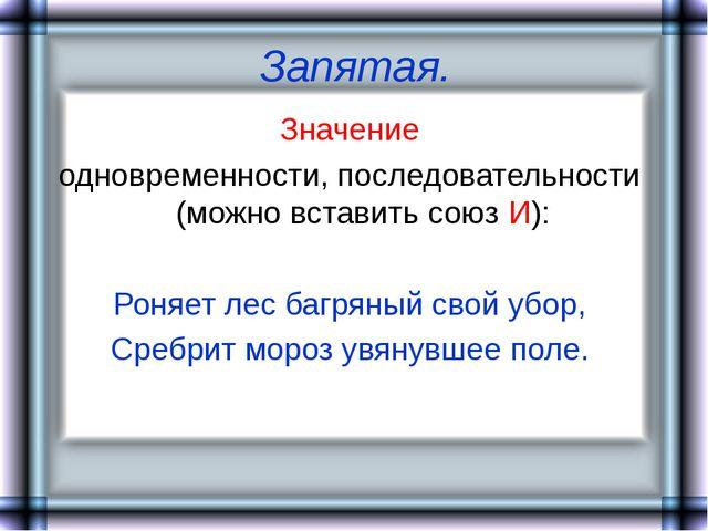 Запятая. Значение одновременности, последовательности (можно вставить союз И)...