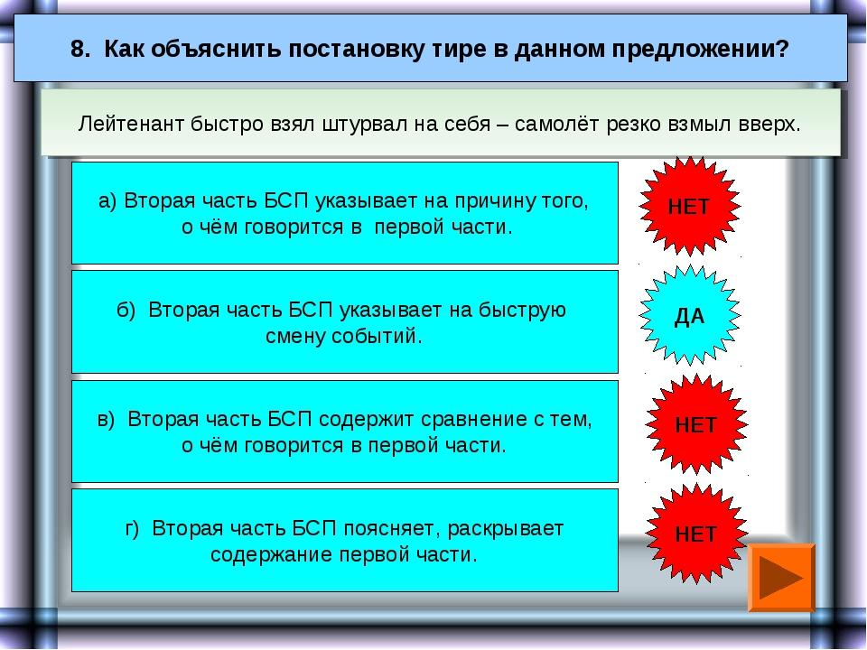 8. Как объяснить постановку тире в данном предложении? а) Вторая часть БСП ук...