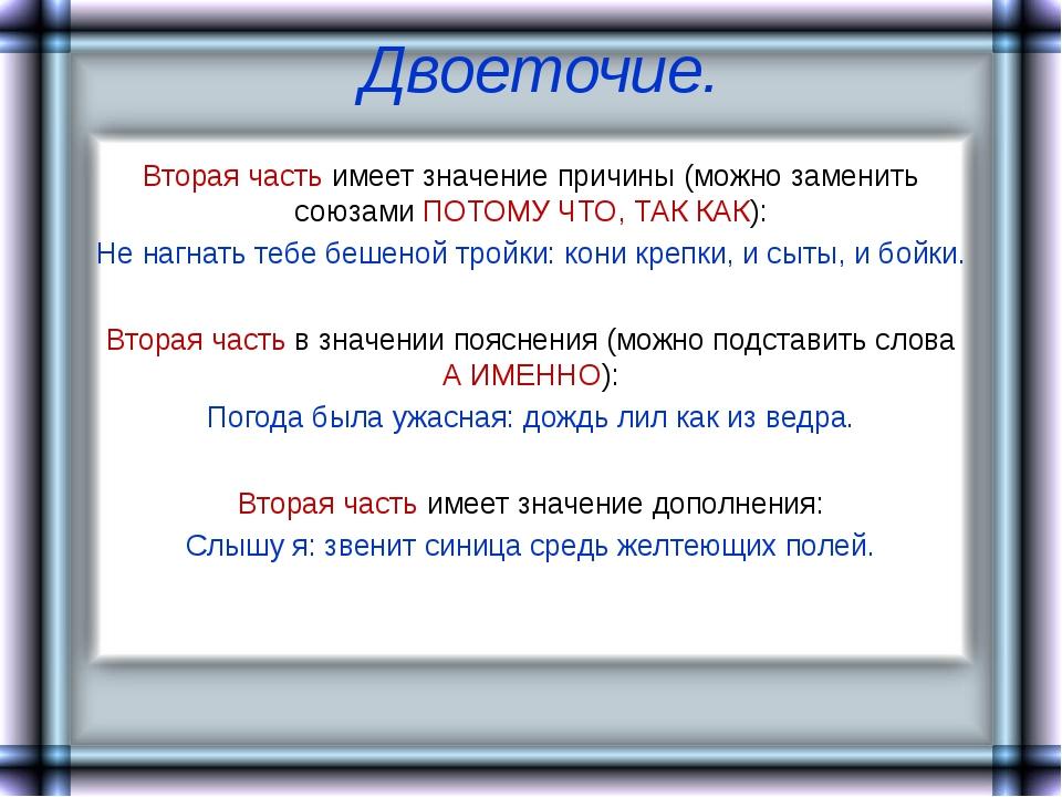 Двоеточие. Вторая часть имеет значение причины (можно заменить союзами ПОТОМУ...
