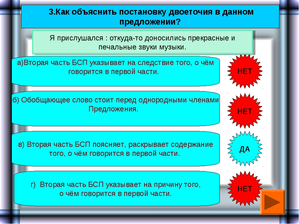 3.Как объяснить постановку двоеточия в данном предложении? а)Вторая часть БС...