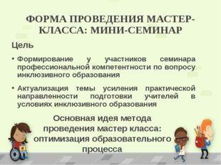 Цель Цель Формирование у участников семинара профессиональной компетентност