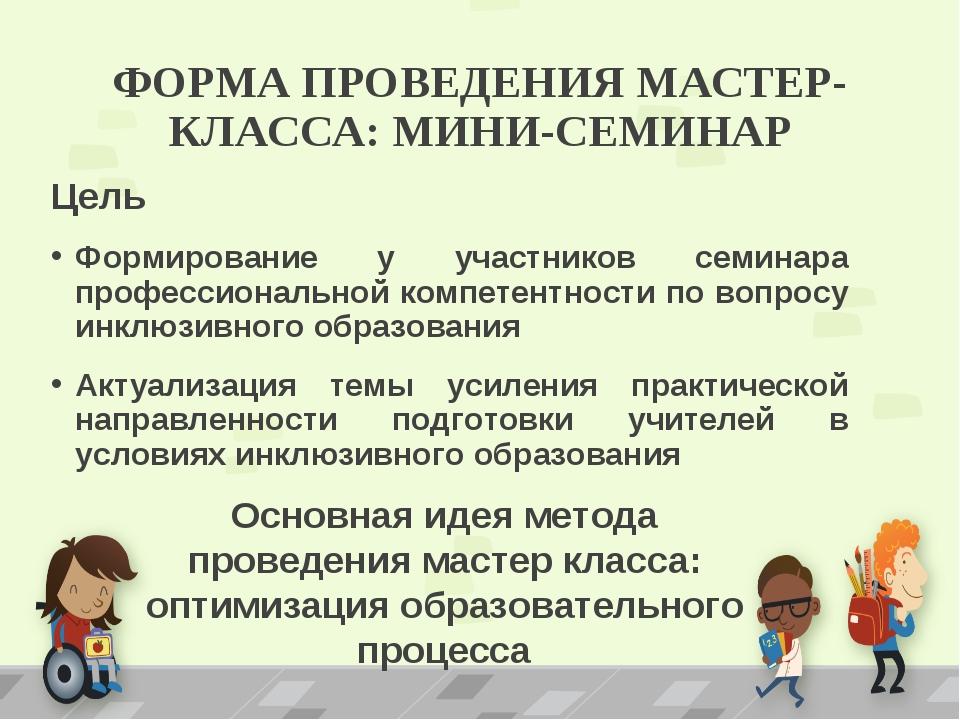 Цель Цель Формирование у участников семинара профессиональной компетентност...
