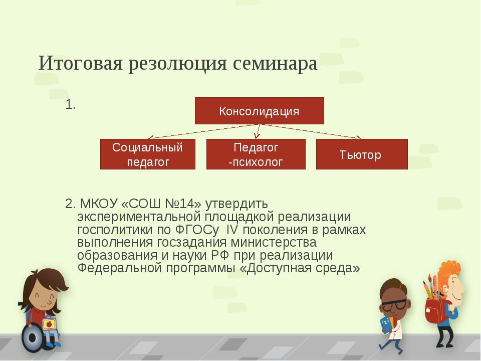 1.  1.  2. МКОУ «СОШ №14» утвердить экспериментальной площадкой реализации...