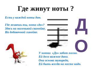 Есть у каждой ноты дом. Где живешь ты, нота «до»? Здесь на маленькой скамейке
