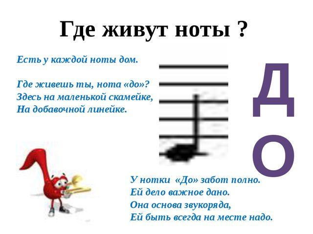 Есть у каждой ноты дом. Где живешь ты, нота «до»? Здесь на маленькой скамейке...