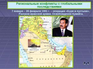 7 января – 28 февраля 1991 г. – операция «Буря в пустыне». Разгром иракской а