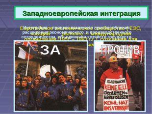 Западноевропейская интеграция Европейское экономическое сообщество ( ЕЭС, «об