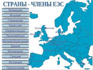 Франция Италия Германия Великобритания Люксембург Нидерланды Бельгия Португал
