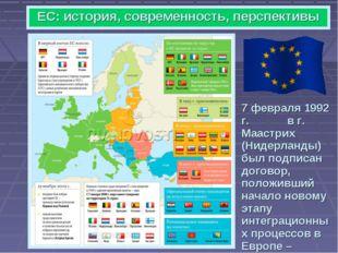 ЕС: история, современность, перспективы 7 февраля 1992 г. в г. Маастрих (Ниде