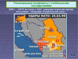 Региональные конфликты с глобальными последствиями 1999 г. - НАТО во главе с