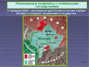 17 февраля 2008 г. автономный край Косово в составе Сербии объявил о создании