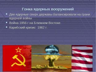 Гонка ядерных вооружений Две ядерные сверх державы балансировали на грани яде