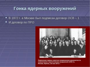 Гонка ядерных вооружений В 1972 г. в Москве был подписан договор ОСВ – 1 И до