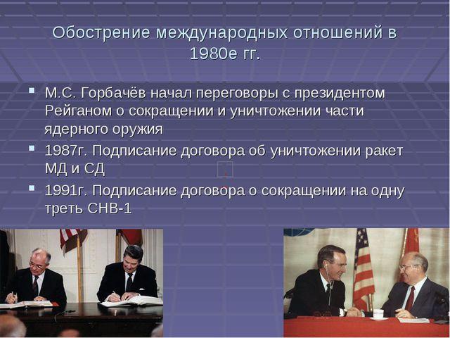 Обострение международных отношений в 1980е гг. М.С. Горбачёв начал переговоры...
