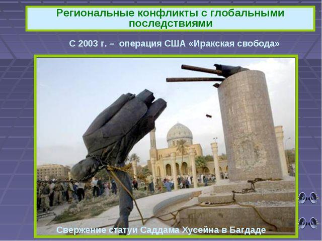 С 2003 г. – операция США «Иракская свобода» Свержение статуи Саддама Хусейна...