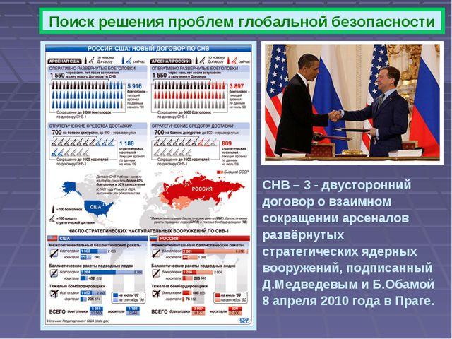 СНВ – 3 - двусторонний договор о взаимном сокращении арсеналов развёрнутых ст...
