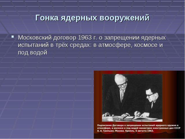 Гонка ядерных вооружений Московский договор 1963 г. о запрещении ядерных испы...