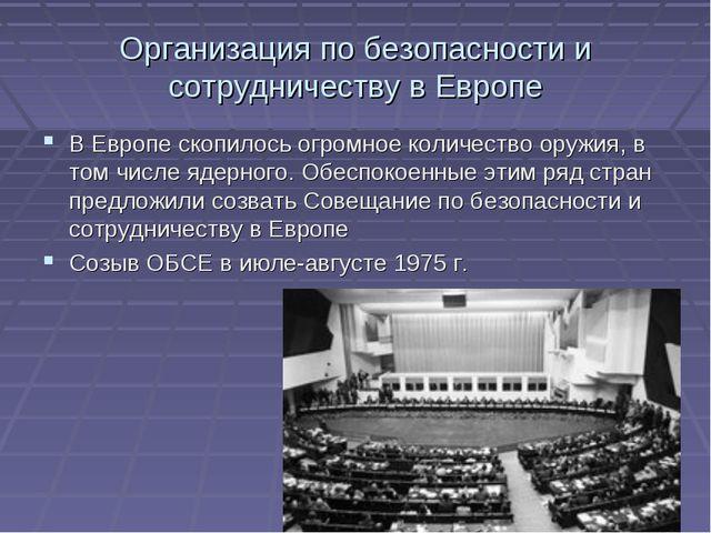 Организация по безопасности и сотрудничеству в Европе В Европе скопилось огро...