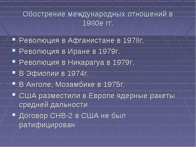 Обострение международных отношений в 1980е гг. Революция в Афганистане в 1978...