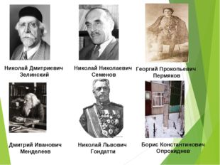 Георгий Прокопьевич Пермяков Николай Николаевич Семенов Николай Дмитриевич Зе