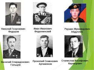 Иван Иванович Федюнинский Раушан Мухамедович Абдуллин Василий Спиридонович Го