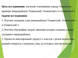 Цель исследования: изучение топонимики города Тюмени на примере микрорайонов