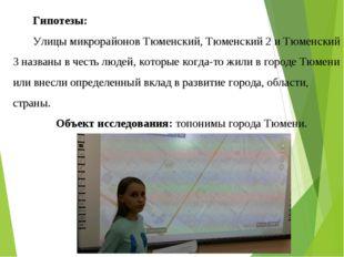 Гипотезы: Улицы микрорайонов Тюменский, Тюменский 2 и Тюменский 3 названы в ч