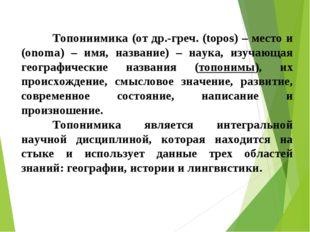 Топониимика (от др.-греч. (topos) – место и (onoma) – имя, название) – наука